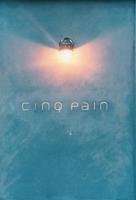 CINQ PAIN(ベーカリーショップ)